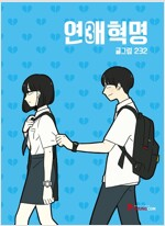 [중고] 연애혁명 3