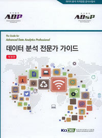 데이터 분석 전문가 가이드 =The guide for advanced data analytics professional