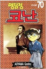 [중고] 명탐정 코난 70