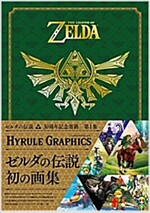 THE LEGEND OF ZELDA HYRULE GRAPHICS