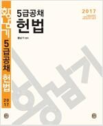 [중고] 2017 황남기 5급 공채 헌법