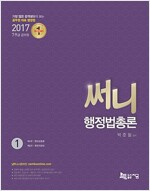 2017 써니 행정법총론 - 전3권