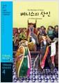 [중고] The Merchant of Venice 베니스의 상인 (교재 + CD 1장)