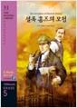 [중고] The Adventures of Sherlock Holmes 셜록 홈즈의 모험 (교재 + CD 1장)