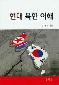 현대 북한 이해