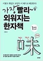 [중고] 가장 빨리 외워지는 한자책