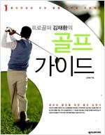 [중고] 프로골퍼 김재환의 골프가이드