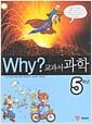 [중고] Why? 교과서 과학 5학년