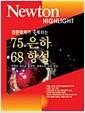 [중고] 천문학계가 주목하는 75은하 68항성