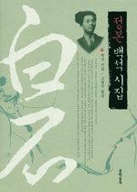 7일 7책] #20 – 시인 백석 《정본 백석 시집》