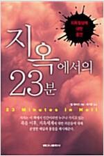 [중고] 지옥에서의 23분