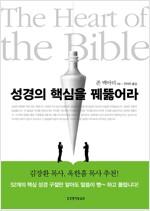 [중고] 성경의 핵심을 꿰뚫어라