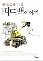 [중고] 피드백 이야기