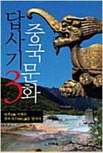 [중고] 중국문화 답사기 3