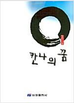 [중고] 칸나의 꿈