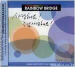 [중고] 레인보우 브릿지 (Rainbow Bridge) - 사랑해요! 주님사랑해요!