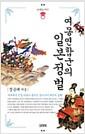 [중고] 여몽연합군의 일본정벌
