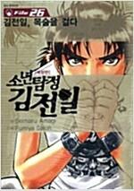[중고] 소년탐정 김전일 애장판 26