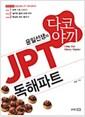 [중고] 윤일선생의 다코야끼 JPT 독해파트