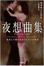 夜想曲集: 音樂と夕暮れをめぐる五つの物語 (ハヤカワepi文庫) (文庫)