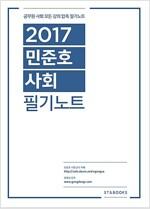 2017 민준호 사회 필기노트