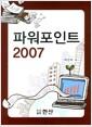 [중고] 파워포인트 2007