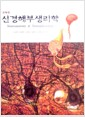 신경해부 생리학 - 셋째판