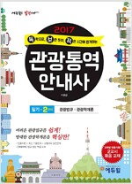 2017 에듀윌 독보적 관광통역안내사 필기 2교시