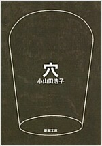 穴 (新潮文庫 お 95-1) (文庫)