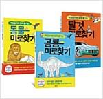 1석 3조 미로찾기 세트 - 전3권