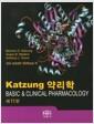 Katzung 약리학 - Basic & Clinical Pharmacology, 제11판