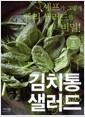[중고] 김치통 샐러드