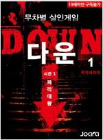 [세트] 무차별 살인게임 다운(DOWN) 시즌 1~3 (총13권/완결)
