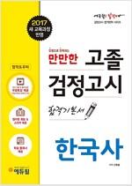 2017 에듀윌 고졸검정고시 합격기본서 한국사