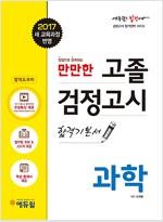 2017 에듀윌 고졸검정고시 합격기본서 과학