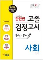 2017 에듀윌 고졸검정고시 합격기본서 사회