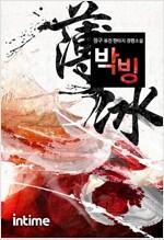 [세트] 박빙 (총5권/완결)