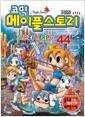 [중고] 코믹 메이플 스토리 오프라인 RPG 44