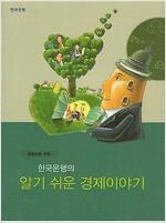 일반인을 위한 한국은행의 알기쉬운 경제이야기 (6판 3쇄)
