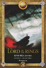 반지의 제왕. 6(왕의 귀환. 2)