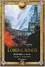 반지의 제왕 3 (보급판)