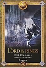 반지의 제왕 4 (보급판)