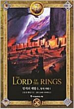 반지의 제왕 5 (보급판)