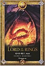 반지의 제왕 7 (보급판)