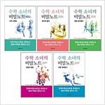 수학 소녀의 비밀노트 1~5권 세트(노트 증정)