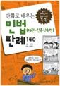 [중고] 만화로 배우는 민법(채권.친족상속편) 판례 140