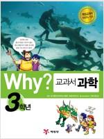 [중고] Why? 교과서 과학 3학년