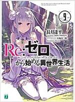 Re:ゼロから始める異世界生活 (9) (MF文庫J)