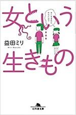 女という生きもの (幻冬舍文庫) (文庫)