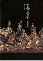 [중고] 한국 고고학 강의